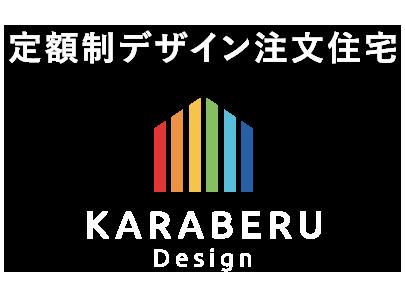 1600万円台からの定額制デザイン注文住宅