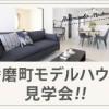 播磨町モデルハウス見学会 1/19(土)・20(日)開催