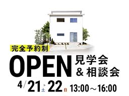 【播磨町南大中】モデルハウス見学会 4月21日(土)・22日(日)