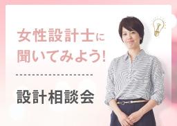 女性設計士による個別無料相談会 6/9(土)・6/10(日)開催