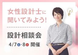 女性設計士による個別相談会 4/7(土)・4/8(日)開催