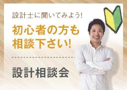 初心者向け設計相談会 5/19(土)・5/20(日)開催