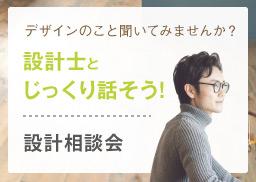 無料設計士個別相談会 4/28(土)・29(日)・30(月)開催