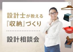 設計士が教える収納づくり 無料 設計相談会 5/26(土)・5/27(日)開催