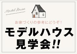 6/30(土)・7/1(日) 姫路市砥堀モデルハウス見学会
