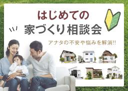 設計士がご提案「はじめての家づくり」無料 相談会 6/2(土)・6/3(日)
