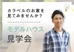 10/27(土)・28(日) 明石市魚住町住吉 モデルハウス見学会