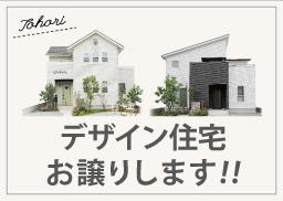姫路市砥堀 モデルハウスお譲りします!! 6/29(土) ・30(日)・7/1(月) 販売会開催!!